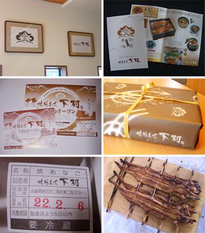 店舗ロゴ・ロゴマーク : 「焼阿奈古 下村」様 _c0141944_0105773.jpg