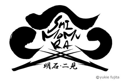 店舗ロゴ・ロゴマーク : 「焼阿奈古 下村」様 _c0141944_055255.jpg