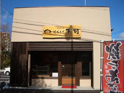 店舗ロゴ・ロゴマーク : 「焼阿奈古 下村」様 _c0141944_06207.jpg