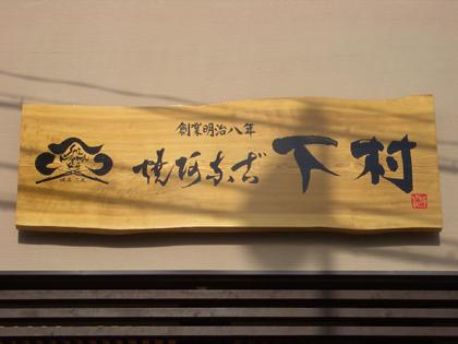店舗ロゴ・ロゴマーク : 「焼阿奈古 下村」様 _c0141944_065249.jpg