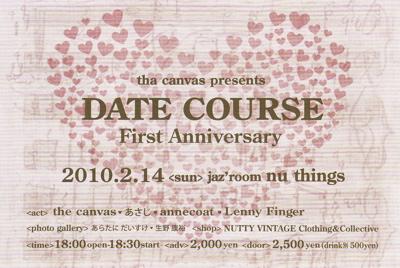 DATE COURSE_e0148852_1534141.jpg