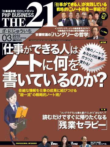 「日本人ニューヨーカー」のポジティブ仕事術_f0088456_3344067.jpg