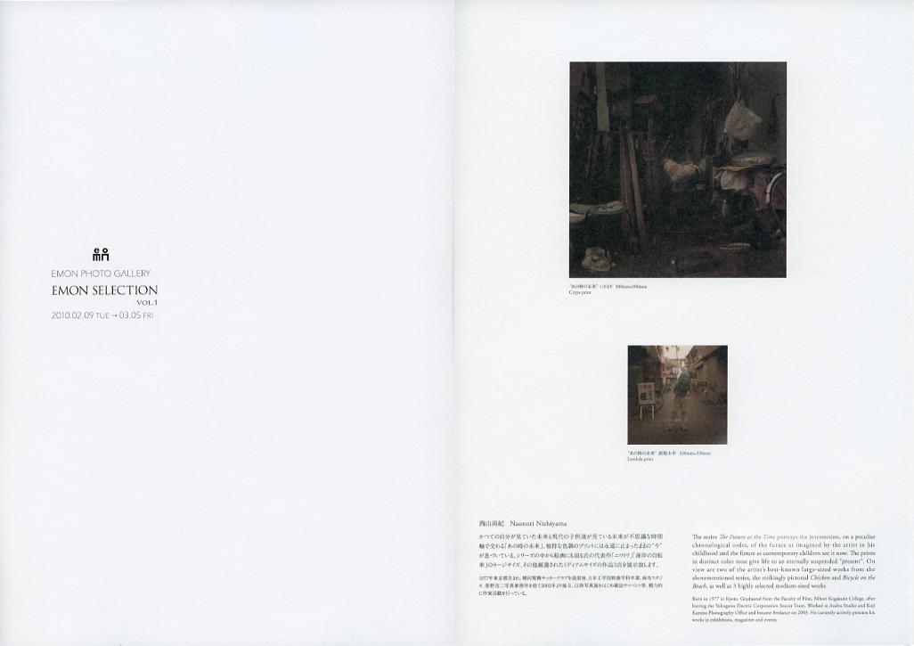 エモン・フォトギャラリーセレクション展_f0015366_23571079.jpg