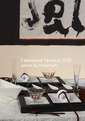 テーブルウェア・フェスティバル 2010 ②_c0137872_1659931.jpg