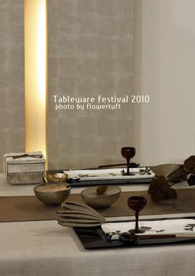 テーブルウェア・フェスティバル 2010 ②_c0137872_1716283.jpg