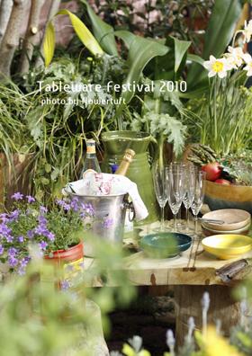 テーブルウェア・フェスティバル 2010 ②_c0137872_1733855.jpg