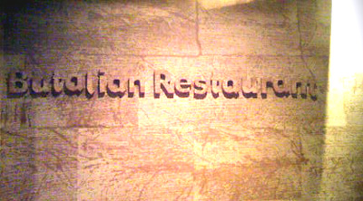 Butarian 料理_e0146373_1250817.jpg