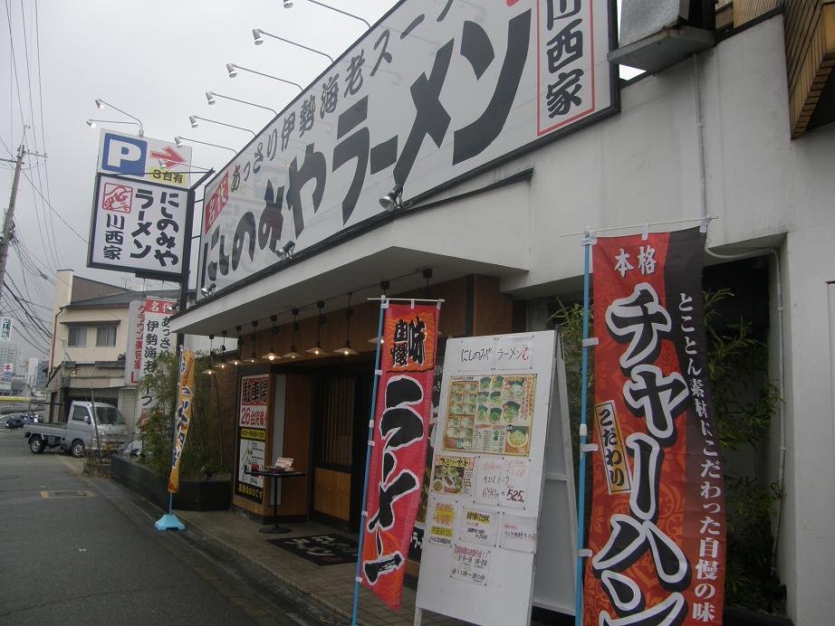 にしのみやラーメン   川西家_c0118393_165183.jpg