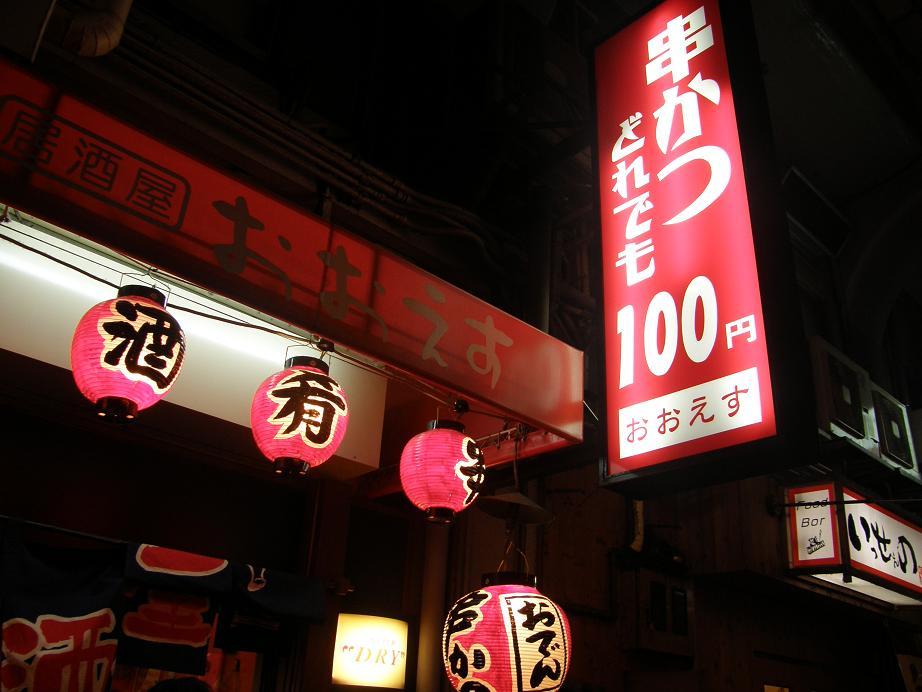 居酒屋 おおえす    三宮_c0118393_7382139.jpg