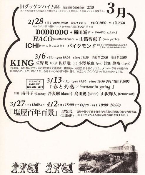 塩屋音楽会共催企画(2010.03)_a0168325_19573491.jpg