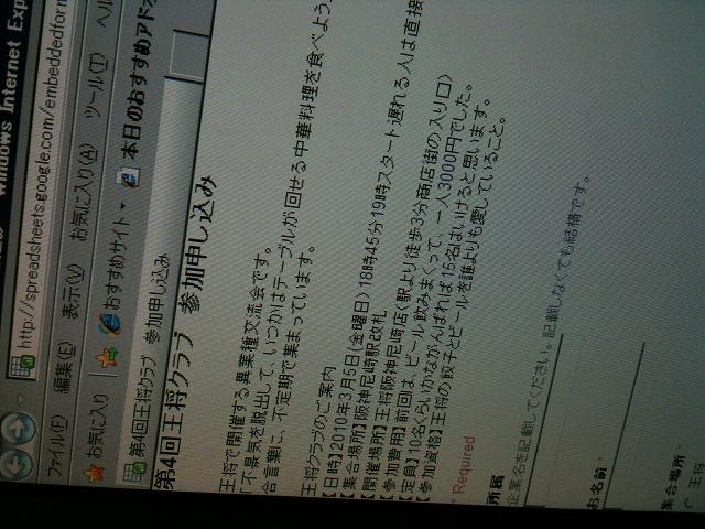 王将クラブ参加申し込みフォーム_d0085634_1253910.jpg