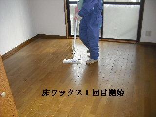 賃貸物件ハウスクリーニング他_f0031037_2012791.jpg