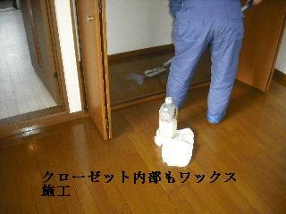 賃貸物件ハウスクリーニング他_f0031037_2015532.jpg