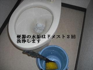 賃貸物件ハウスクリーニング他_f0031037_207971.jpg