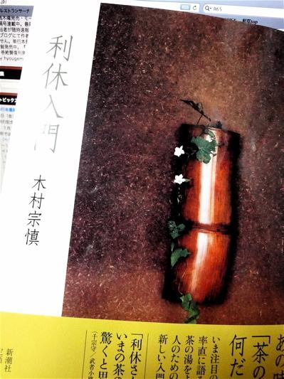 vol.733. 木村宗慎『利休入門』は新潮社より好評発売中_b0081338_4563978.jpg