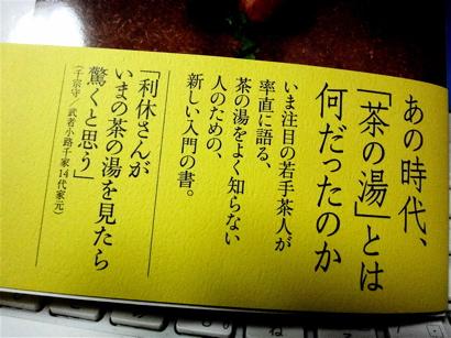vol.733. 木村宗慎『利休入門』は新潮社より好評発売中_b0081338_4573693.jpg