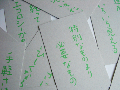 「Lohas TYPO DE CARTA」 大阪展終了_c0141944_21182455.jpg