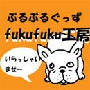 fukufuku工房