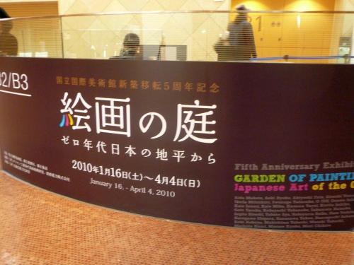 絵画の庭♪_d0078486_22582072.jpg