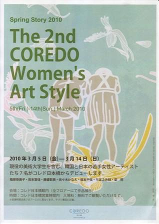 The 2nd COREDO Women's Art Style <Spring Story 2010>_e0126489_11392428.jpg