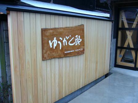 三重県紀北町「ゆうがく邸」竣工式!_f0119692_19563730.jpg