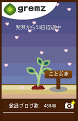 e0099693_21554932.jpg