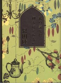 美しく優雅なゴーストストーリー_c0085543_028135.jpg