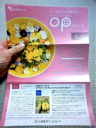 「OPstyle」3月号_b0136144_22312341.jpg