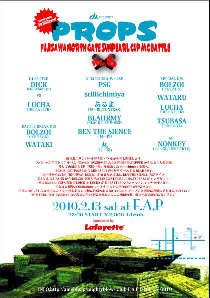 210建設的後記、明日は藤沢F.A.PでMCバトル_d0107546_013194.jpg