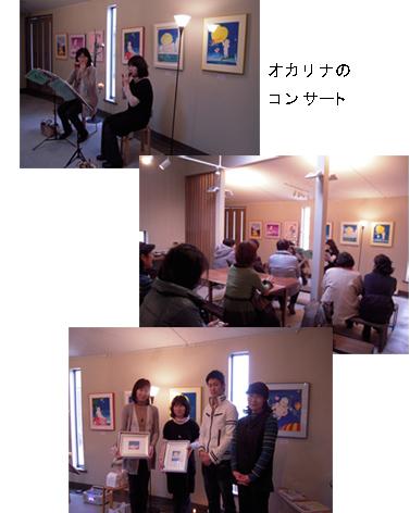 オカリナコンサート_e0109554_206913.jpg