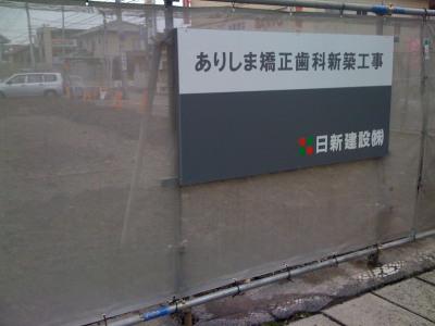 医院の新築工事・・・地盤の改良工事が終わり看板ができました_e0025661_6552711.jpg