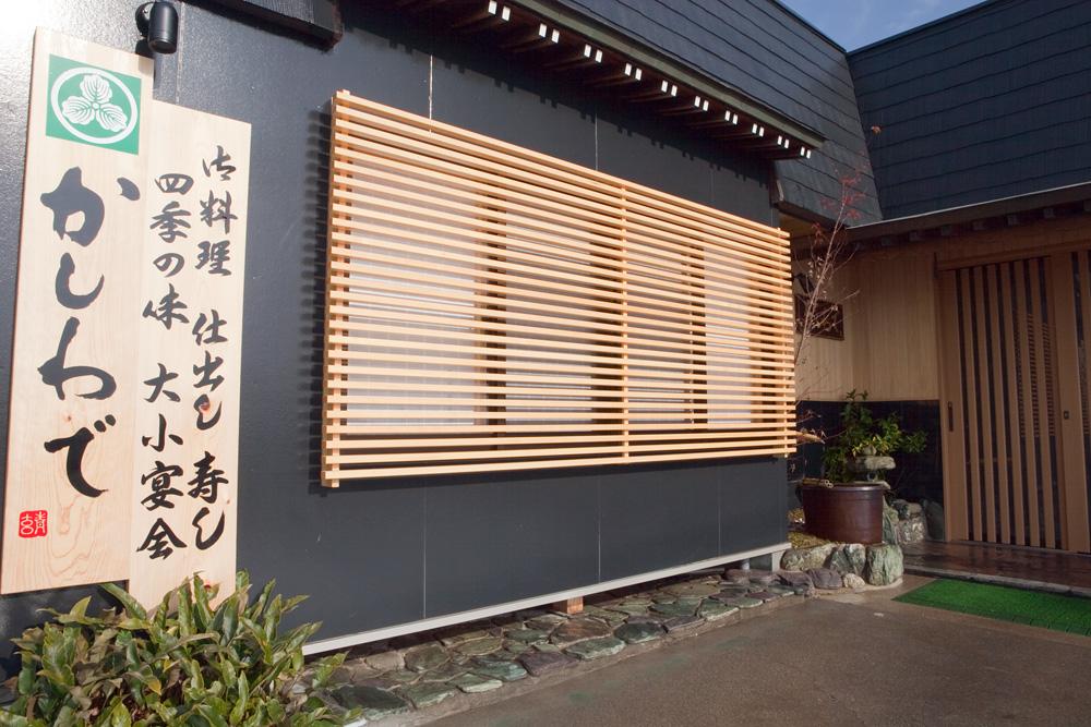 寿司・割烹料亭の『かしわで』さん〜その1〜_a0163962_1751221.jpg