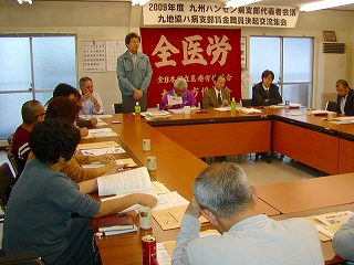 2009.12.2-3  09年度九州ハンセン病支部代表者会議_e0135279_341193.jpg