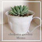chokotto garden Memo