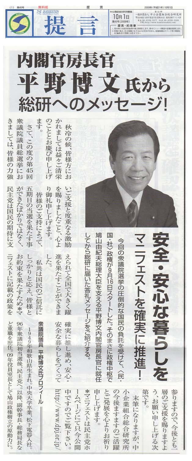 与謝野議員が指摘した平野官房長官の件_d0044584_20424313.jpg