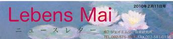 Lebens Mai <ニュース・レター>を刊行_d0016397_36579.jpg