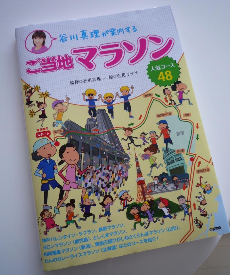 近日発売!谷川真理が案内するご当地マラソン人気コース48_c0161724_2236433.jpg