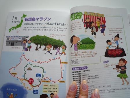 近日発売!谷川真理が案内するご当地マラソン人気コース48_c0161724_22594650.jpg