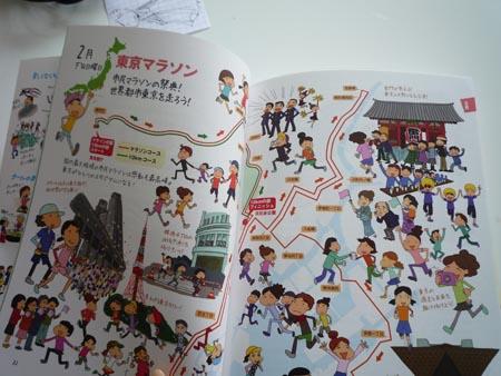 近日発売!谷川真理が案内するご当地マラソン人気コース48_c0161724_2302960.jpg