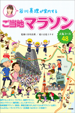 近日発売!谷川真理が案内するご当地マラソン人気コース48_c0161724_23273880.jpg