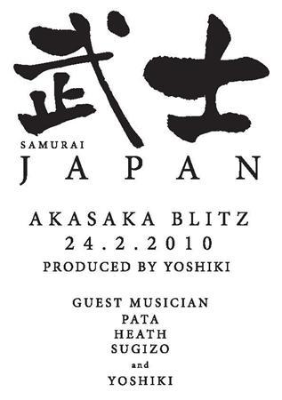 X JAPAN ToshI 武士JAPAN_e0192740_21425715.jpg