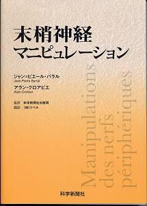 ~末梢神経マニピュレーション出版~_b0175343_12194326.jpg