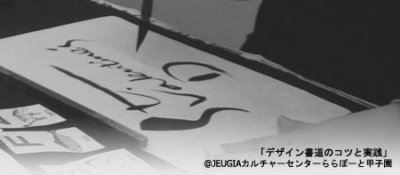 デザイン書道教室 / 2010-02-13  _c0141944_22191763.jpg