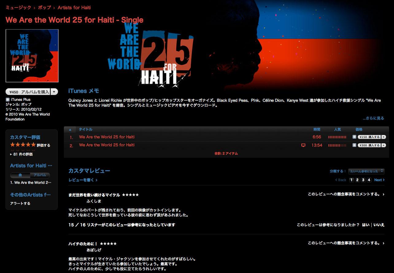 We Are the World 25 for Haiti_d0038951_1265491.jpg
