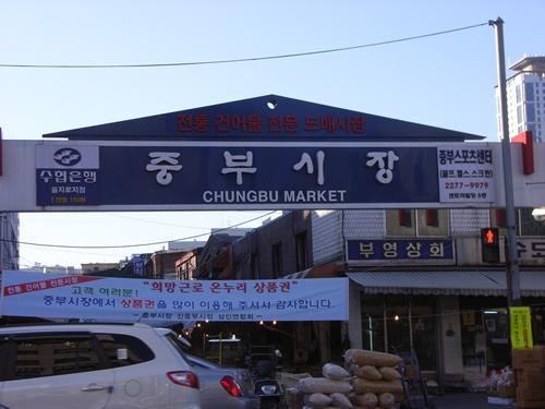 2010年2月ソウル女子旅♪ 2日目(その1)_d0153459_14521349.jpg