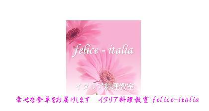 felice-italiaイタリア料理教室の2010年10月のレッスン日_f0134268_085646.jpg