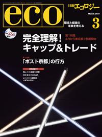 日経エコロジー3月号_c0013594_111590.jpg