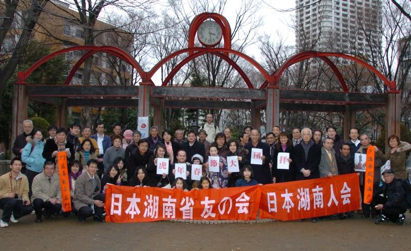 日本湖南人会举办虎年春节大团拜_d0027795_2131834.jpg