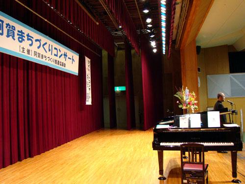 阿賀まちづくりマイハートコンサート_a0047200_15302881.jpg