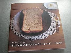 パンとカゴ_e0122400_11295182.jpg